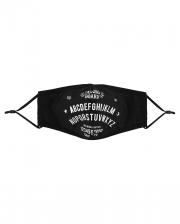 Ouija Board Alltagsmaske
